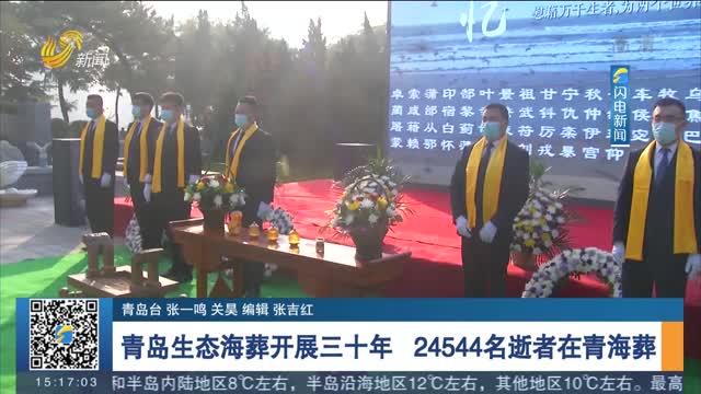 青岛生态海葬开展三十年 24544名逝者在青海葬
