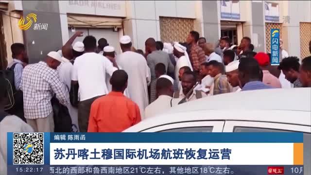 苏丹喀土穆国际机场航班恢复运营