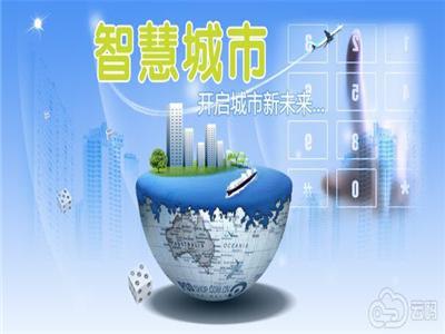 四表合一推动智慧城市建设