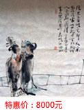王阔海作品