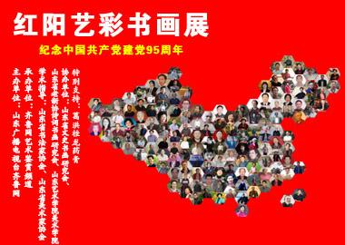 红阳艺彩—纪念建党95周年书画展将于7月1日在山东电视台产业大厦美术馆开幕