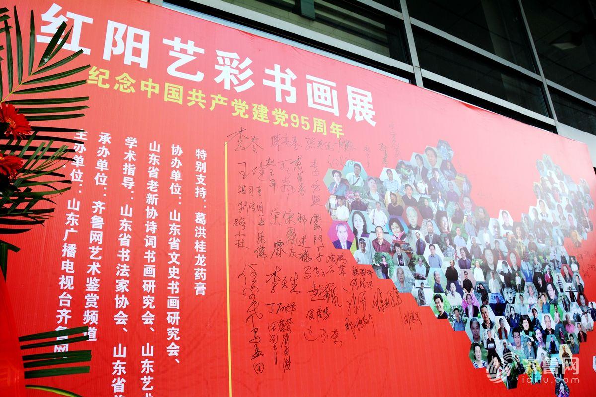 红阳艺彩书画展在济南开幕