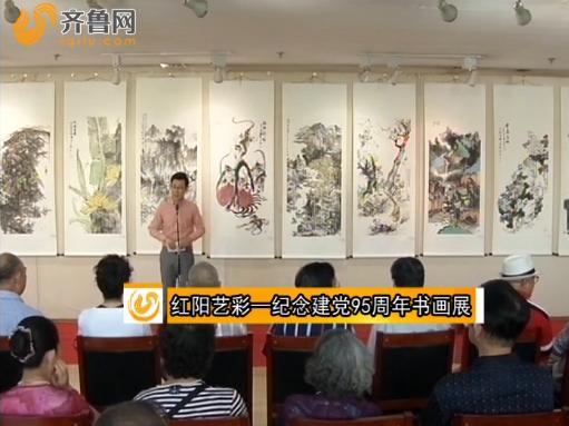 红阳艺彩—纪念中国共产党建党95周年书画展
