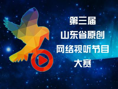 第三届山东省原创网络视听节目大赛官网