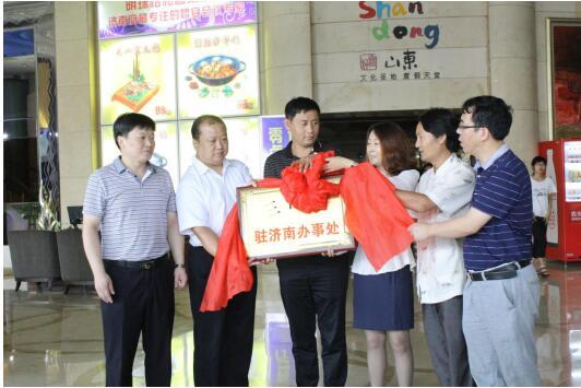 三合庄驻济南办事处正式成立  山东主流媒体围堵采访济南中研定点扶贫单位