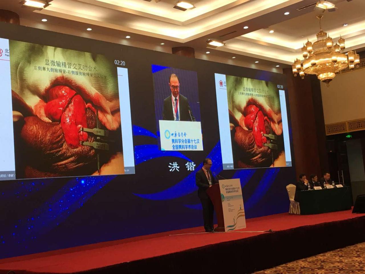 济南九龙受邀出席高端会议——第十七次全国男科学学术大会