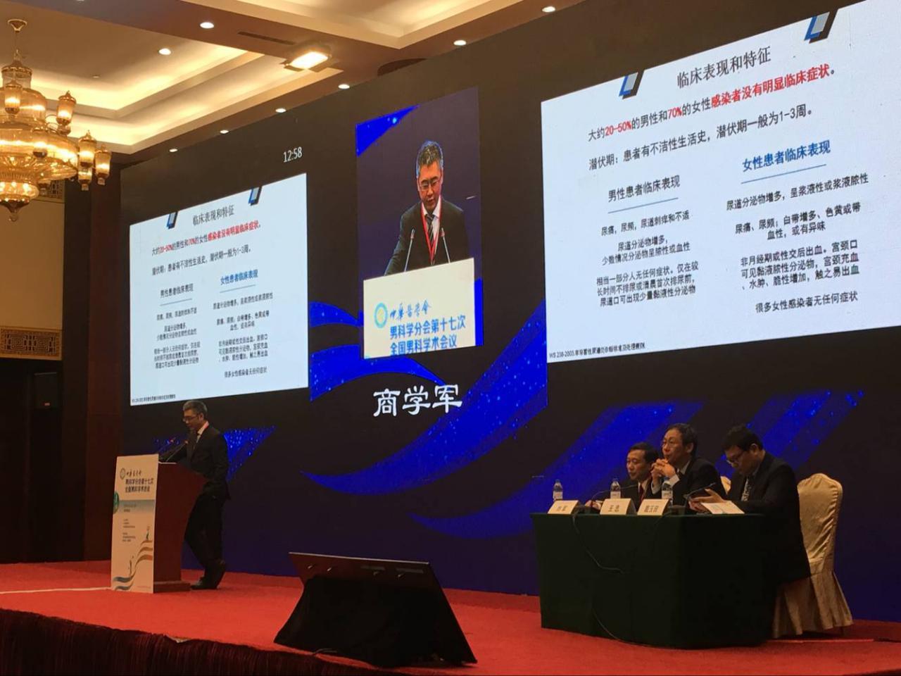 畅谈中国男科学发展  济南九龙与国内外学术精英齐聚第十七次全国男科学术大会