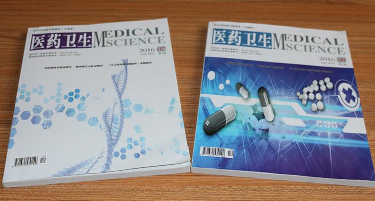 无形的荣誉 《医疗卫生》连续发表济南九龙医院陈尚国、柯钦智学术论文两篇