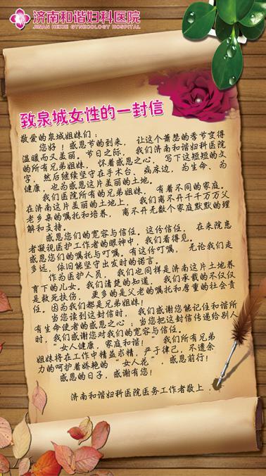 感恩节济南和谐致信泉城女性:规范诊疗 感恩有你