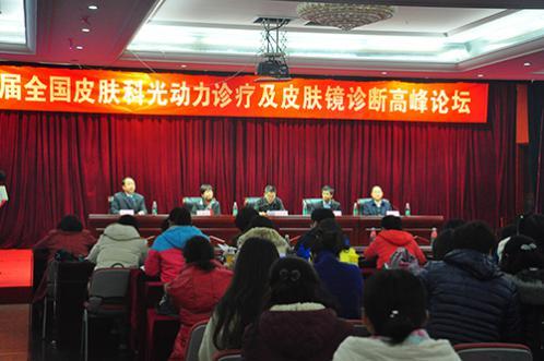 济南和谐专家和国内知名专家赴京开展光动力诊疗学术研讨会