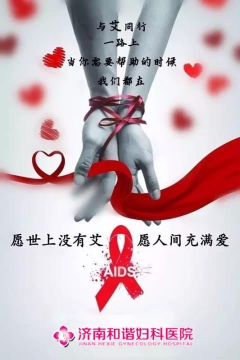12.1世界艾滋病日 济南和谐与你携手抗艾,重在预防