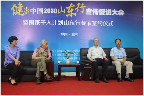 聚医疗高端人才 健康中国2030山东行宣传促进大会集各路医疗大咖话齐鲁男性健康