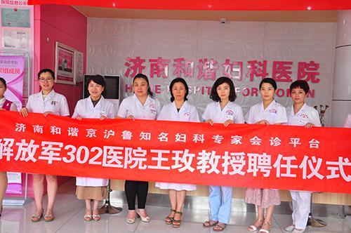 传播妇科微创技术 北京专家王玫济南和谐亲诊