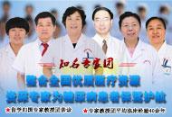 济南糖尿病医院专科名医堂