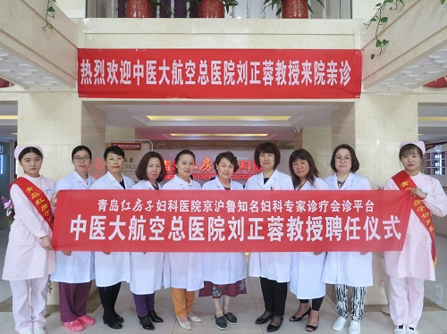 好消息!中国医科大学航空总医院刘正蓉教授加入京沪鲁知名妇科专家会诊平台