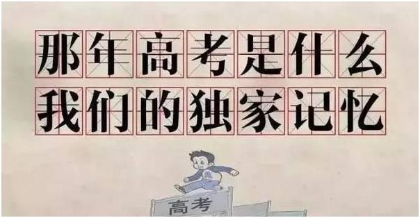 济南九龙2017高考故事征集:我们到底需要什么样的高考?