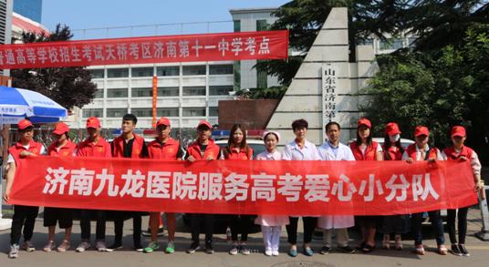高考进行时  济南九龙高考志愿者已就位 为泉城学子保驾护航