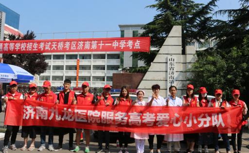 济南九龙泌尿专科医院——连续6年成立服务高考爱心和医疗急救小分队