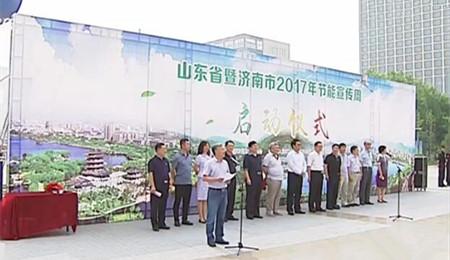 2017山东省节能宣传周活动启动