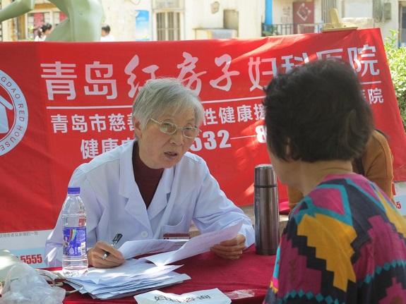 走基层 在行动 青岛红房子妇科医院开展精准扶贫爱心义诊