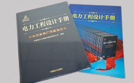 《电力工程设计手册》在京首发
