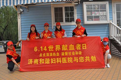 """济南和谐志愿赴采血点服务 共庆迎接""""世界献血日"""""""