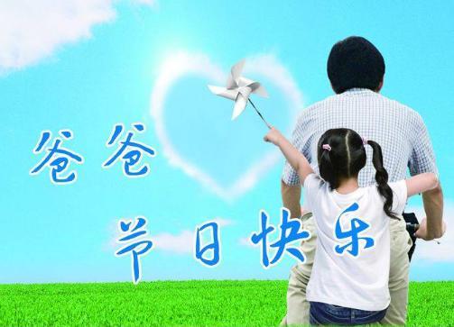 女儿想对你说 济南和谐妇科的小棉袄们为父亲送祝福