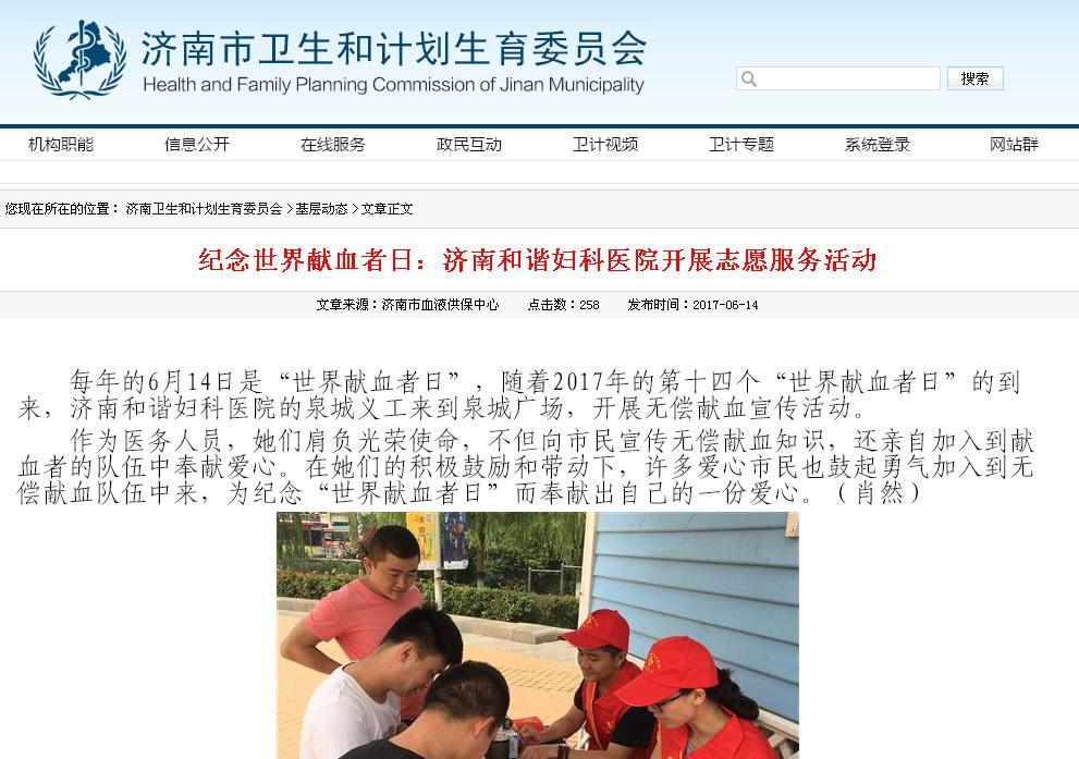 一朵大红花 济南和谐妇科献血志愿服务获济南卫计委赞誉