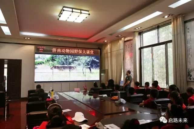 济南动物园野生动物保护大课堂开课了