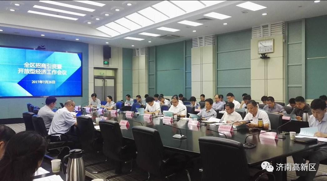 高新区招商引资暨开放型经济发展工作会议召开