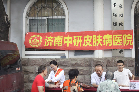 创建文明城市 济南中研公益前行 健康普查进社区