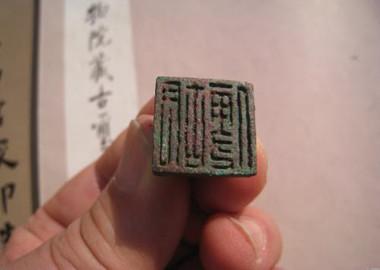 秦汉印章影响着中国文化艺术的审美文化观