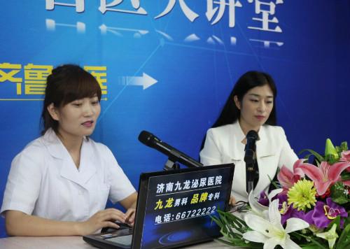 济南九龙杨平平做客《齐鲁名医大讲堂》 揭秘性治疗师和她的济南九龙医院性福门诊