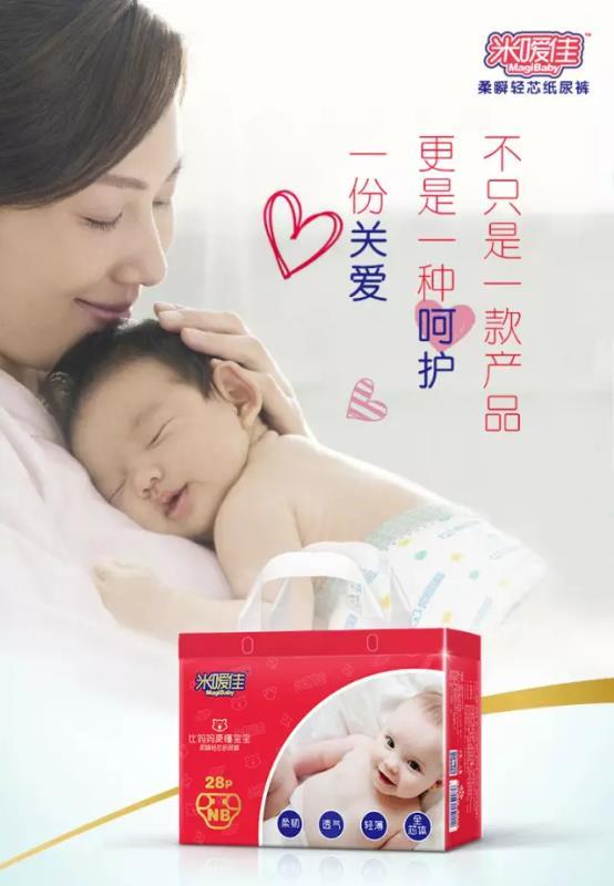 米嗳佳助力母婴品牌新势力,开启聚米集团新篇章