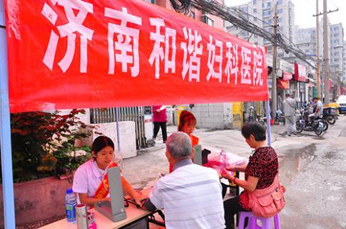 济南和谐公益活动关爱市民健康 让雷锋精神薪火相传