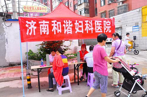 济南和谐妇科健康中国行医疗服务队再启秋日征程