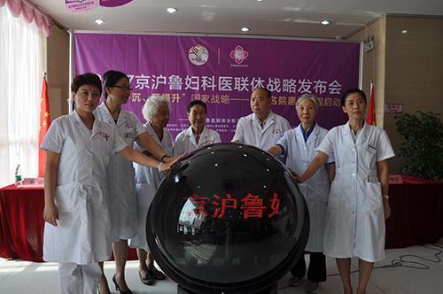 京沪鲁妇科医联体联手济南和谐 致力协同改善患者就诊体验