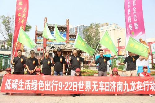 世界无车日绿色骑行  济南九龙志愿者被赞泉城最靓丽风景线
