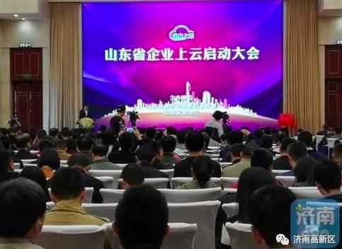 山东省企业上云启动大会在济召开