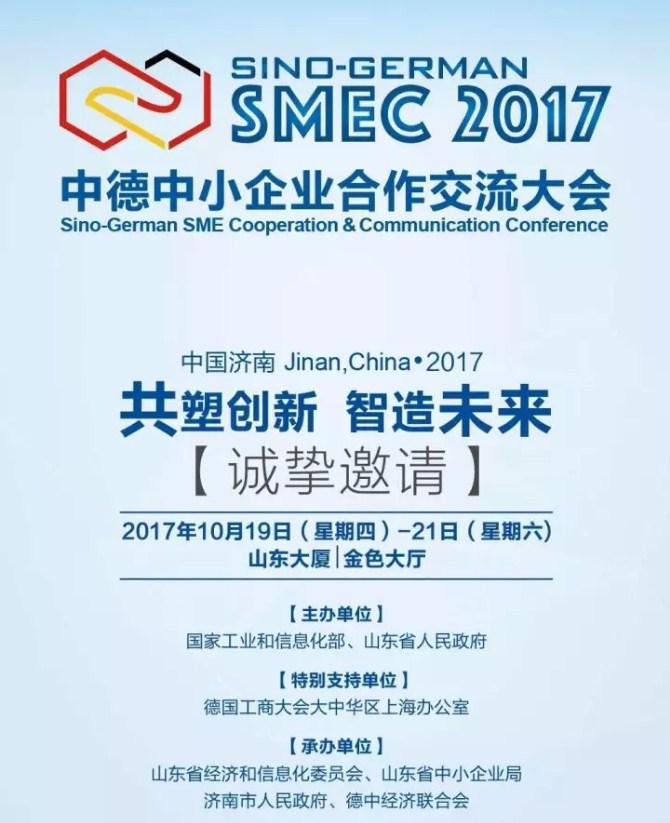 2017中德中小企业合作交流大会10月19日-21日举行