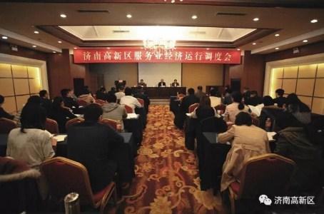 高新区服务业经济运行会举行