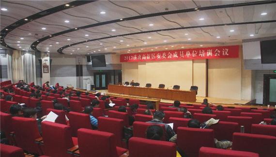 高新区召开安委会成员单位培训会议