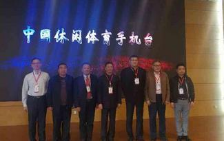 户外腾博会娱乐平台5周年——中国休闲体育手机台正式上线!