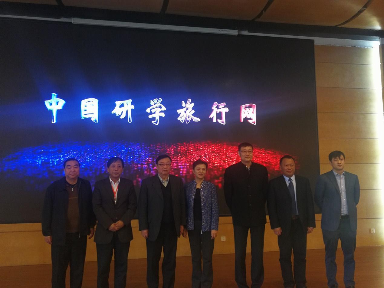 热烈祝贺启路未来——中国研学旅行网正式上线!