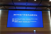 2017中国户外教育高峰论坛成功举办 ——中国研学旅行网、中国休闲体育手机台同步上线