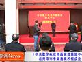 """""""中央数字电视书画频道展览中心""""在菏泽市李荣海美术馆设立"""