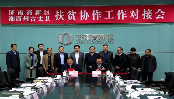 济南高新区与湘西州古丈县扶贫协作工作对接会召开