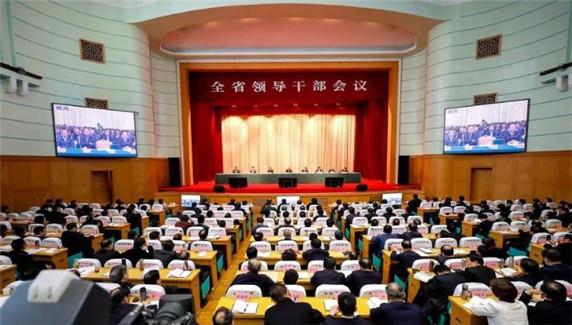 全省领导干部会议召开 答好新时代现代化强省建设新考卷