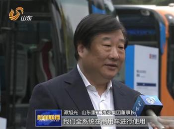 潍柴集团:向燃料电池要动力 打造新能源汽车黄金产业链