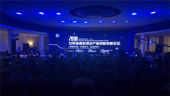 山东省虚拟现实产业创新发展论坛举办